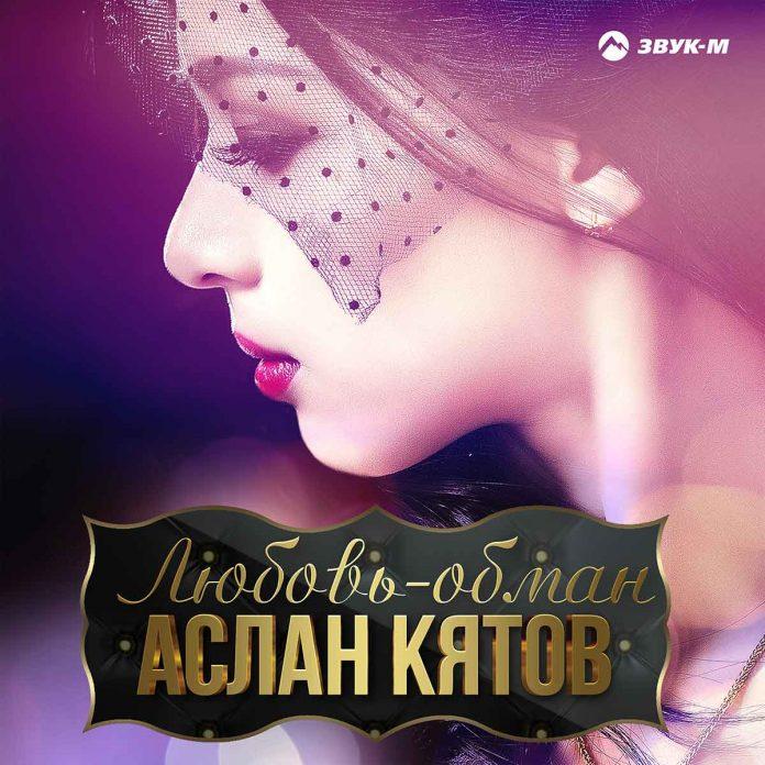 Летнее настроение в новой песне Аслана Кятова – «Любовь-обман»