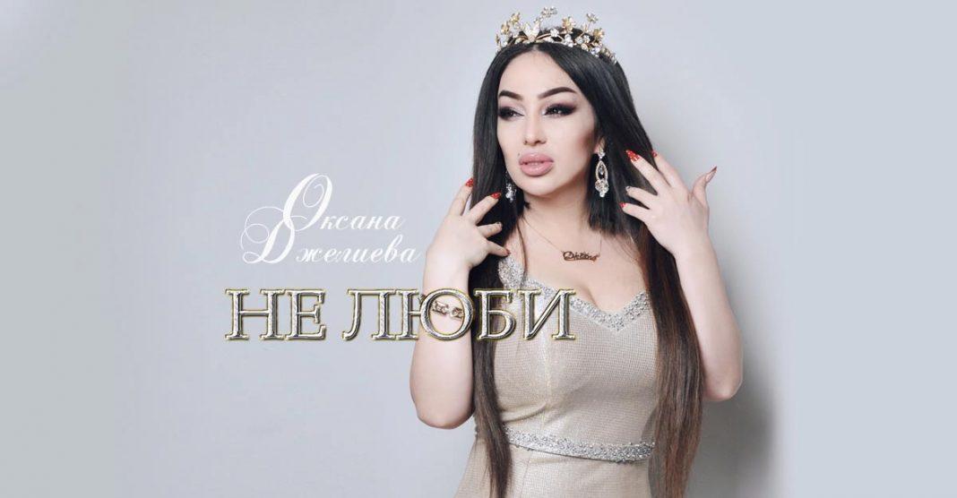 Новая песня Оксаны Джелиевой вышла в свет сегодня – «Не люби»