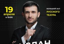 Ruslan Hasanov invites you to his solo concert in Makhachkala