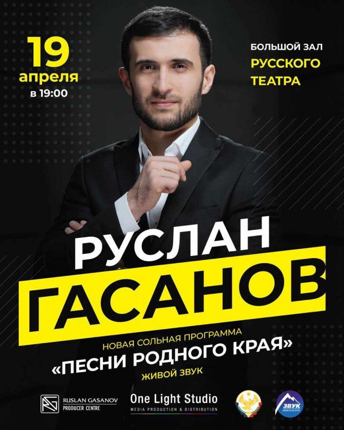 Ruslan Hasanov invites you to his solo concert in Makhachkala