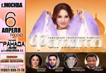 Fatima's concert will be held in the Moscow region in early April