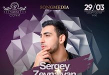 Sergey Zeynalyan will give a concert in Sochi