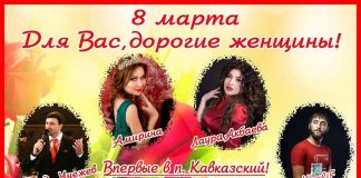 The concert in honor of March 8 will be held in the village of Caucasus