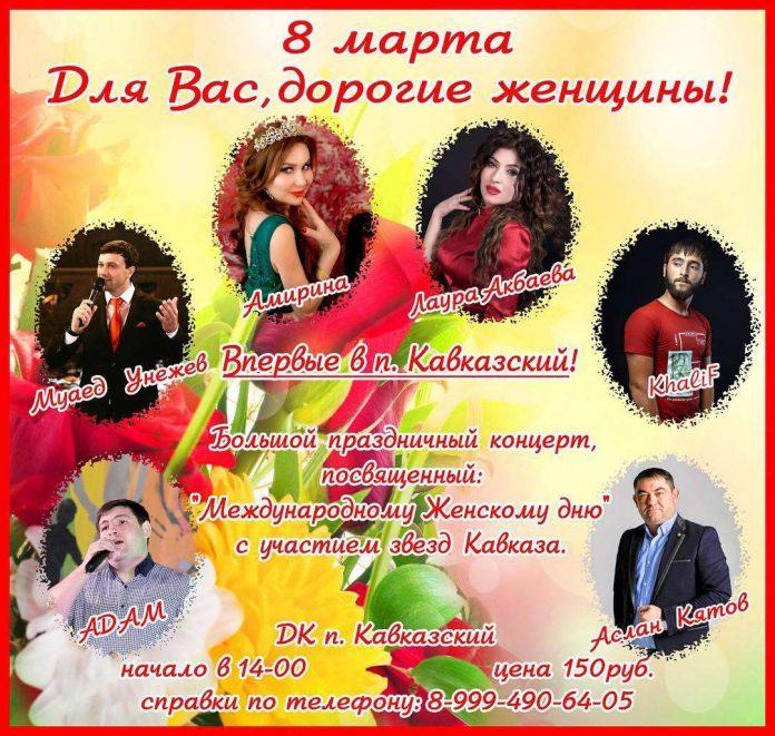 Концерт в честь 8 марта состоится в поселке Кавказском
