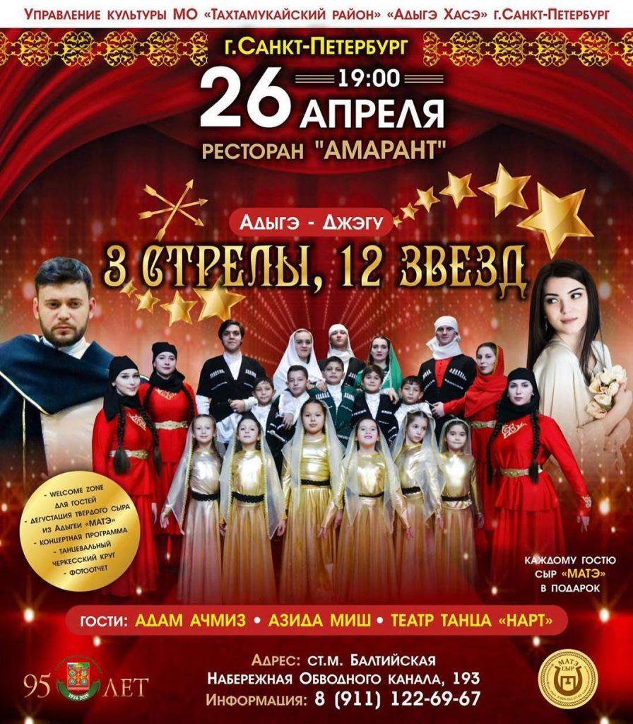 26 марта 2019 года в Санкт-Петербурге состоится концерт и Адыгэ Джэгу «3 СТРЕЛЫ, 12 ЗВЕЗД»
