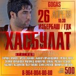 Сольный концерт Хасбулата Рахманова состоится в Избербаше
