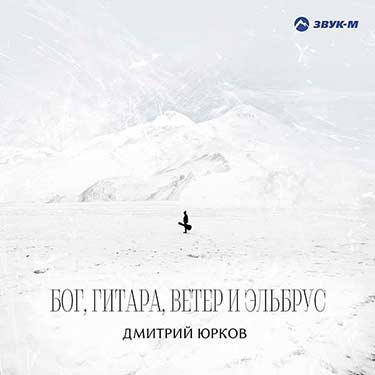 «Бог, гитара, ветер и Эльбрус » — Дмитрий Юрков выпустил новый альбом
