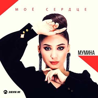 Встречайте дебютный сингл певицы Мумины – «Мое сердце»
