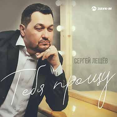 Сергей Лещев представил новую песню – «Тебя прощу»
