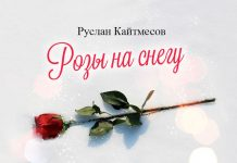 """Roses in the Snow"" - premiere of the album by Ruslan Kaitmesov"