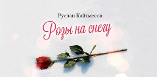"""""""Roses in the Snow"""" - premiere of the album by Ruslan Kaitmesov"""