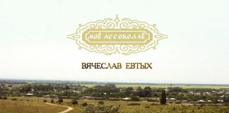 "New song Vyacheslav Evtyh ""My Assocolai"" is already on all digital windows"