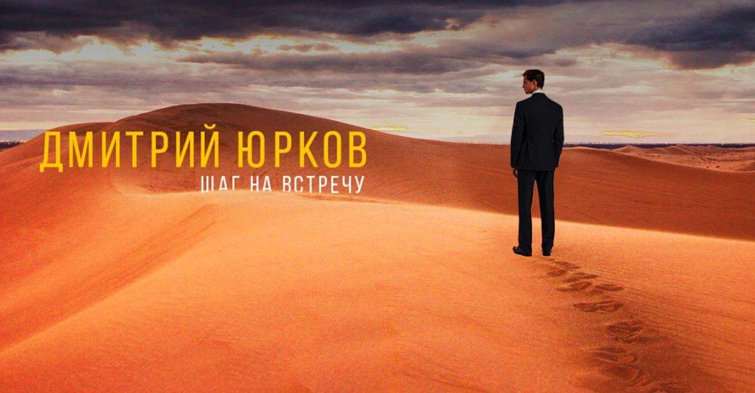 "Dmitry Yurkov: ""The best medicine is a step towards ..."""