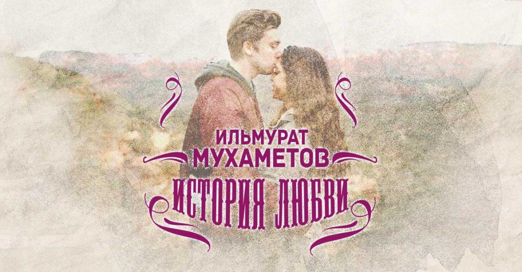«История любви» - лирическая новинка от Ильмурата Мухаметова