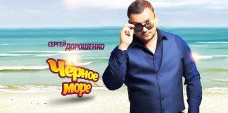 New song by Sergey Doroshenko creates romantic memories