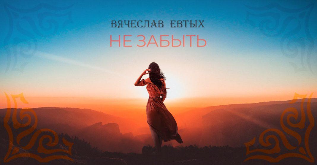 Вячеслав Евтых представил песню «Не забыть»