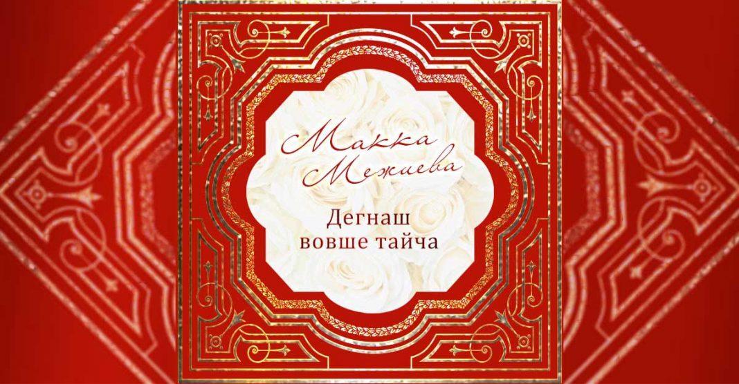 Вышел новый альбом Макки Межиевой – «Дегнаш вовше тайча»