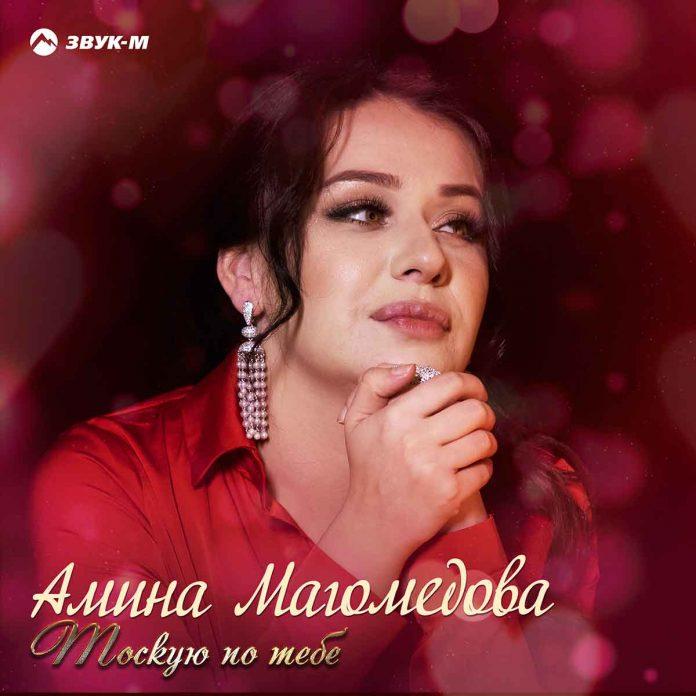 Новинка! Амина Магомедова «Тоскую по тебе»