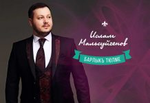 """Barlyk Tulme"" - a new song by Islam Malsueugenov was released"