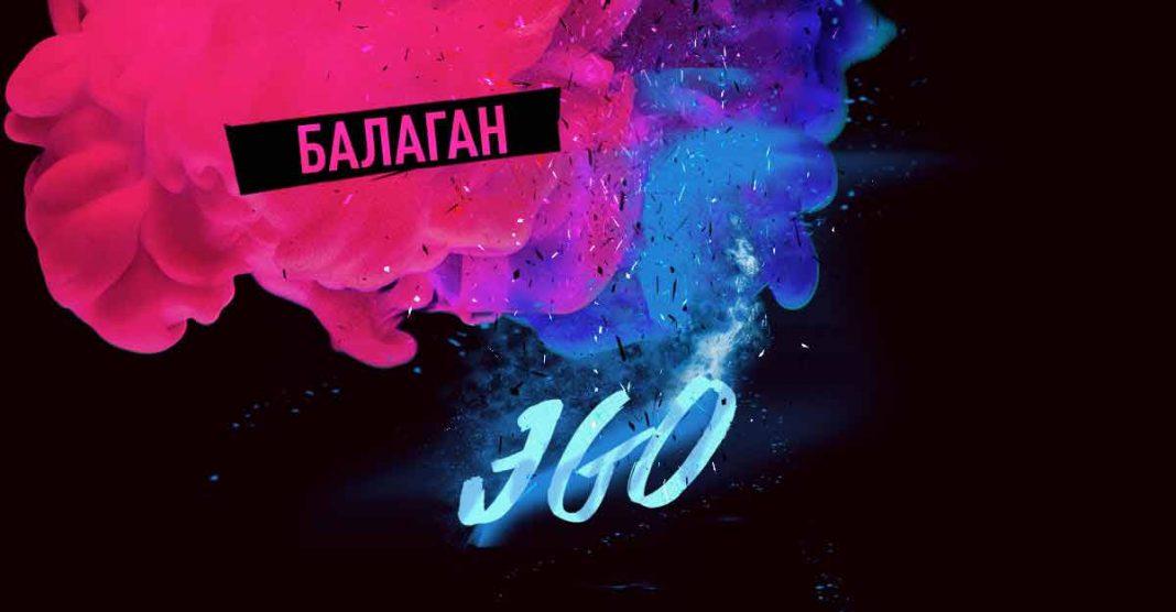 """EGO introduced a new single - """"Balagan"""""""