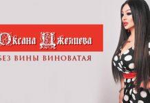 «Без вины виноватая» - премьера сингла Оксаны Джелиевой