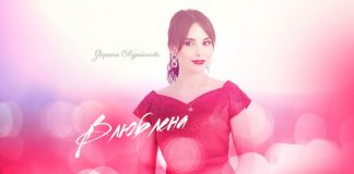 "New composition of Zarina Kurbanova in the Dargin language - ""In love"""