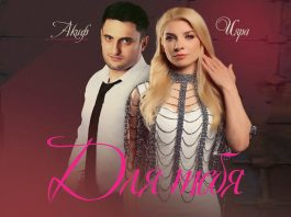 """Akif and Iyara """"For You"""" - the premiere of a new song!"""