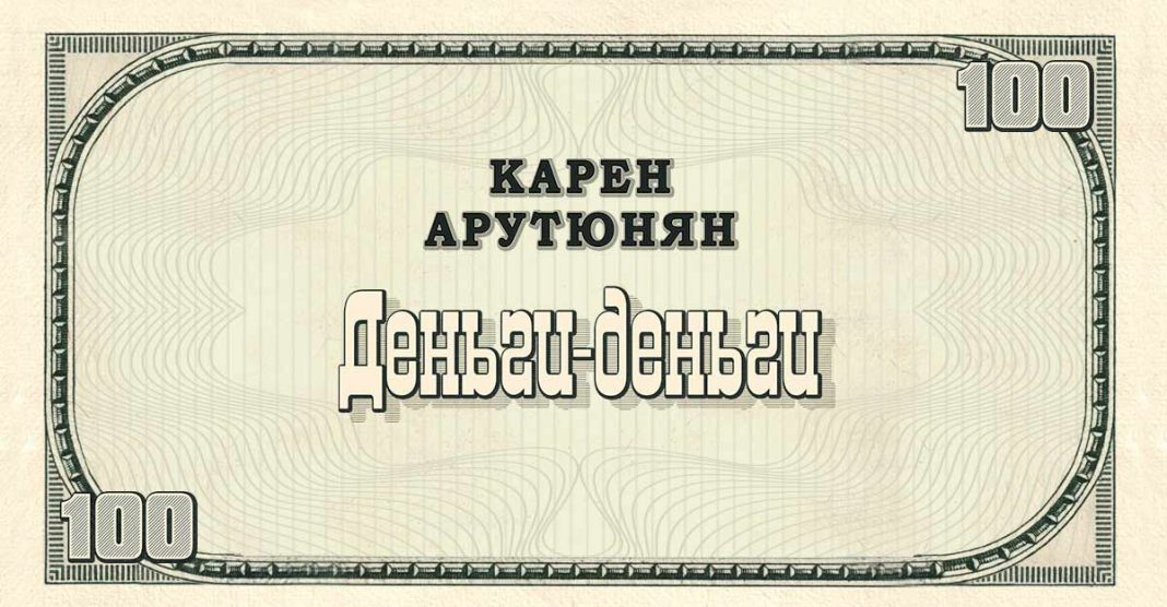 "Karen Harutyunyan ""Money-money"" - the premiere of the single!"