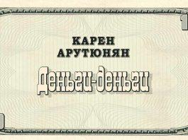 "Karen Harutyunyan ""Money-money"" - the premiere of the single!"
