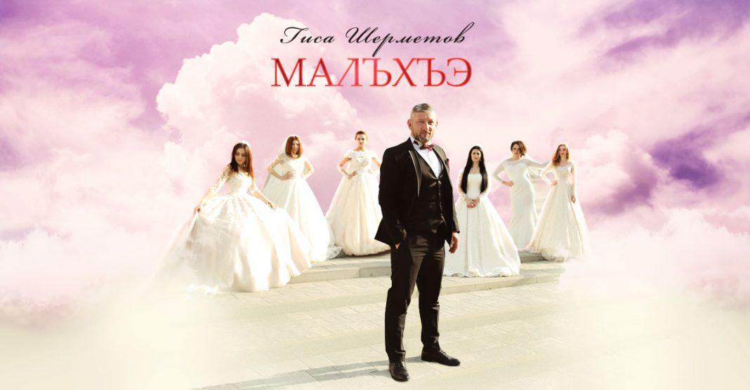 """His Shermetov presents a new single - """"Malh'e"""""""