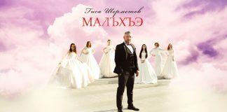 Гиса Шерметов представляет новый сингл - «Малъхъэ»