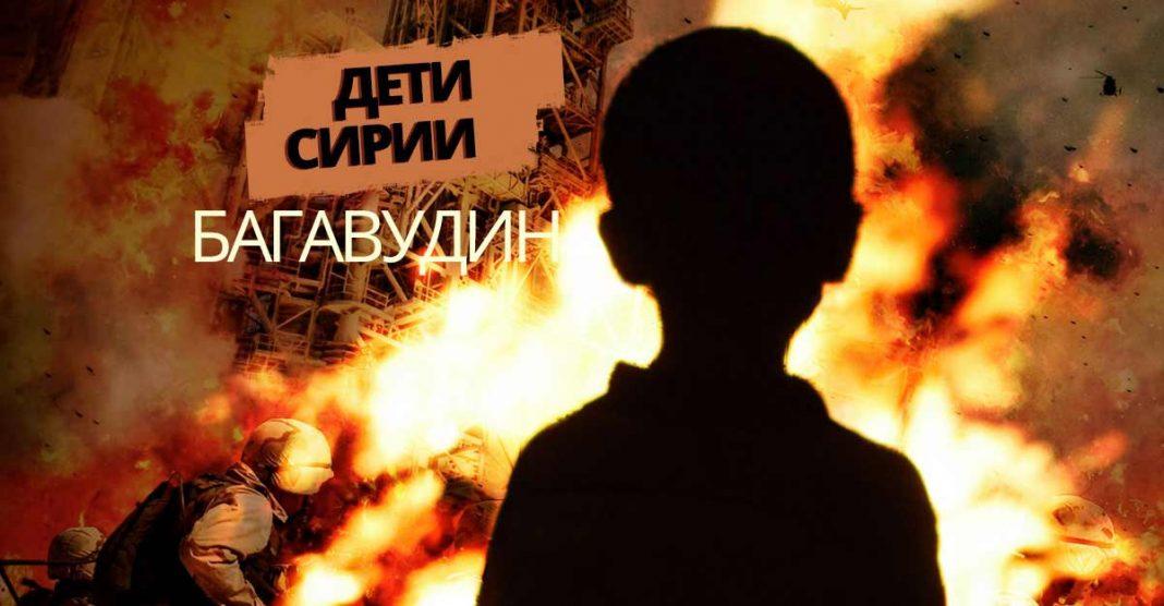"""New single of Baghavudin released - """"Children of Syria"""""""