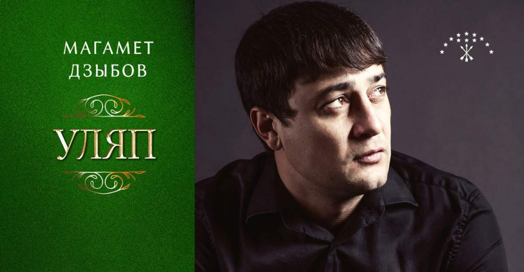 Новая песня Магамета Дзыбова – «Уляп»