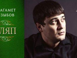 "New song of Magamet Dzybov - ""Ulyap"""