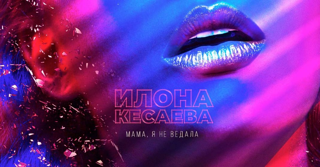 """""""Mom, I Didn't Know"""" - premiere of the song by Ilona Kesaeva"""