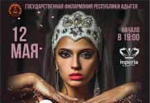 Samira Zopunyan's solo concert will be held in Maikop