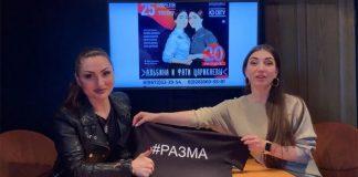 Win tickets to the concert Albina and Fati Tsarikayev!