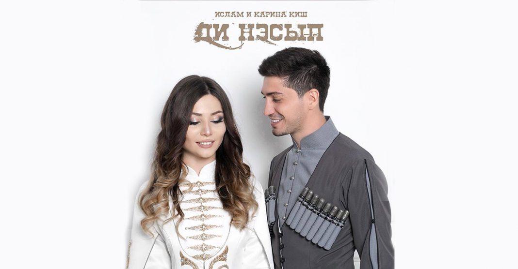 "Islam and Karina Kish released a track called ""Di Nesyp"""