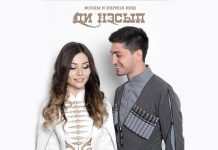 "Islam and Karina Kish released a track called ""Di Nesyp"""