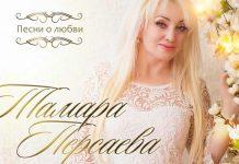 """Love Songs"" - Tamara Persaeva's album was released"