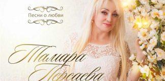 «Песни о любви» - альбом Тамары Персаевой вышел в свет