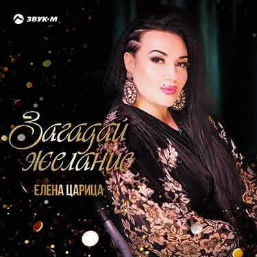 Елена Царица представила новую песню – «Загадай желание»