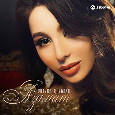 Фатима Дзибова выпустила новый трек на адыгском языке - «Азамат»
