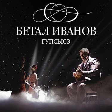 "Betal Ivanov's mini-album ""Gupsyse"" has been released"