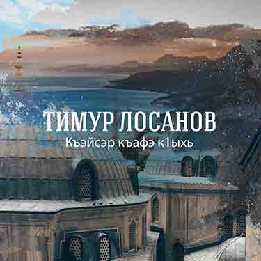 "Timur Losanov ""Kayser qafe k1hy"" - the pearl of instrumental music"