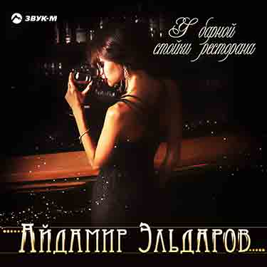"""""""At the bar counter of the restaurant"""" - Aidamir Eldarov presented his new song"""