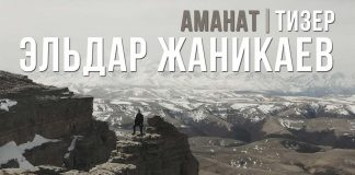 "Meet the teaser of the video ""Amanat"" by Eldar Zhanikayev!"