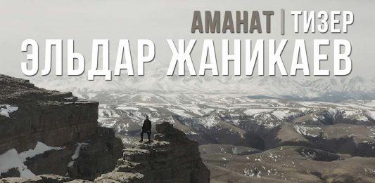 Встречайте тизер клипа «Аманат» Эльдара Жаникаева!