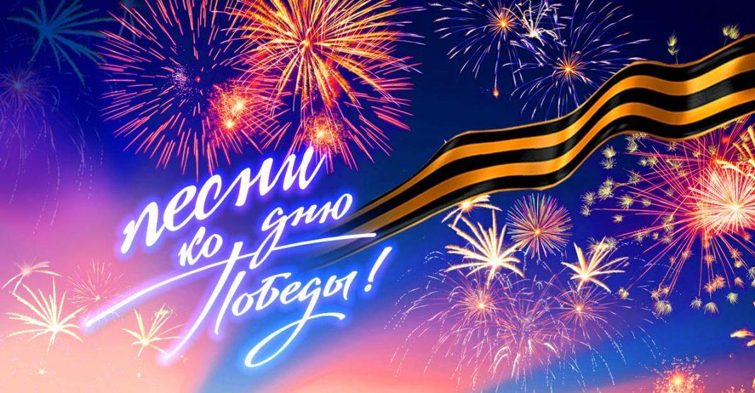 «Песни ко Дню Победы»!
