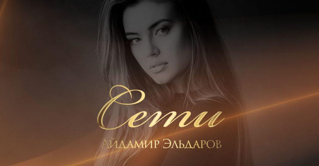 Вышла новая песня Айдамира Эльдарова - «Сети»